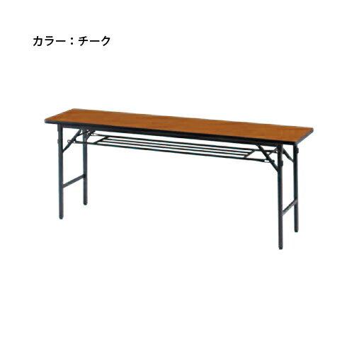 【期間限定!全品ポイント5倍~】 折り畳み会議テーブル 折畳 会議テーブル TGS-1845