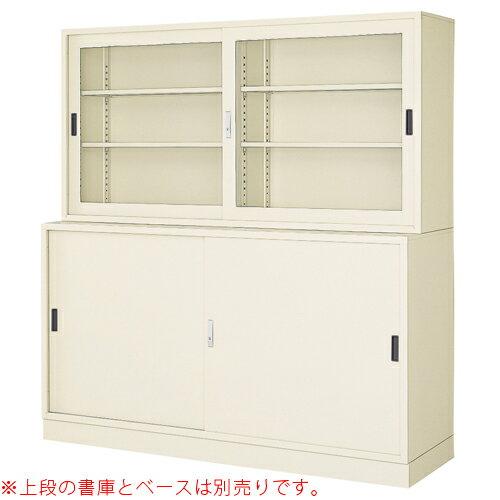 スチール引戸書庫 BER-S20(N) 引違い書庫 戸棚 書庫 LOOKIT オフィス家具 インテリア