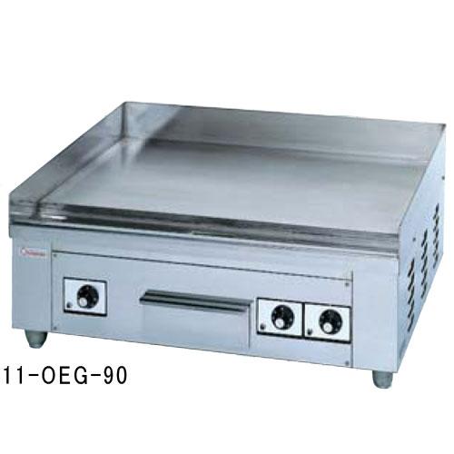 【期間限定!全品ポイント5倍~】 ★送料無料★ 電気グリドル OEG-75 店舗 焼料理 鉄板焼 厨房