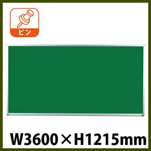 【期間限定!全品ポイント5倍~】 掲示板 W3600mm パネル ボード 学校 セミナー PK412 LOOKIT オフィス家具 インテリア