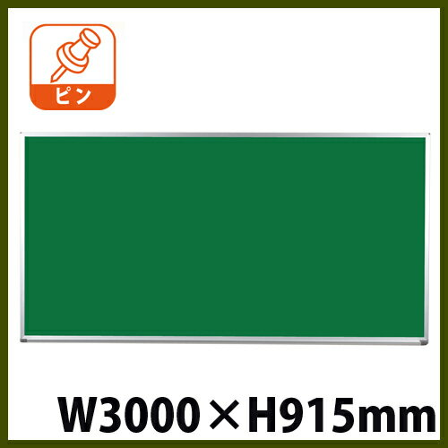 【期間限定!全品ポイント5倍~】 掲示板 W3600mm 案内板 ピンナップ 壁掛け式 PK312 LOOKIT オフィス家具 インテリア