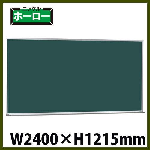 【期間限定!全品ポイント5倍~】 黒板 2400mm 大型 掲示板 ボード 学校 授業 PG408