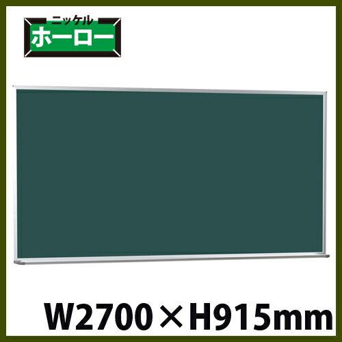 【期間限定!全品ポイント5倍~】 黒板 2700mm チョークボード 壁掛け 掲示板 PG309