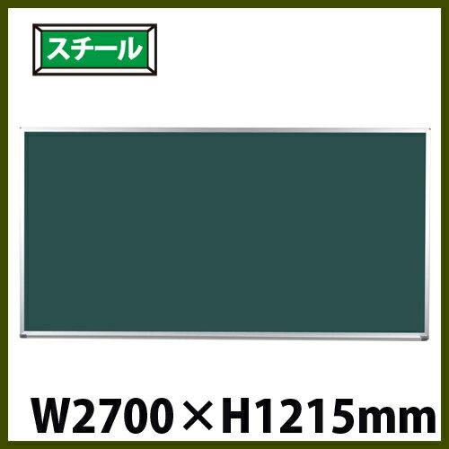 【期間限定!全品ポイント5倍~】 黒板 W2700mm ブラックボード 無地 パネル PS409