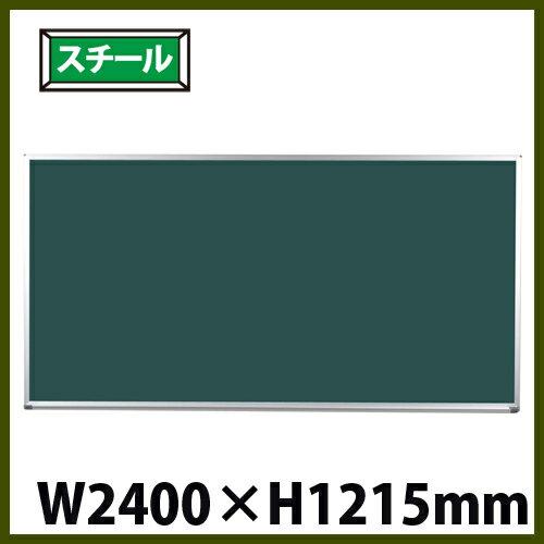 【期間限定!全品ポイント5倍~】 黒板 W2400mm 業務用 学校 塾 授業 講義 PS408