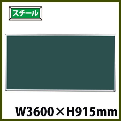 【期間限定!全品ポイント5倍~】 黒板 W3600mm 無地 スチール 壁掛け式 パネル PS312