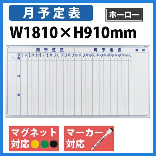 【期間限定!全品ポイント5倍~】 ホワイトボード 1800 壁掛ホワイトボード MH36M