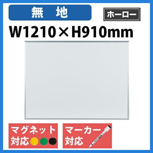 【期間限定!全品ポイント5倍~】 ホワイトボード 1200 イレーサー ホーロー MH34