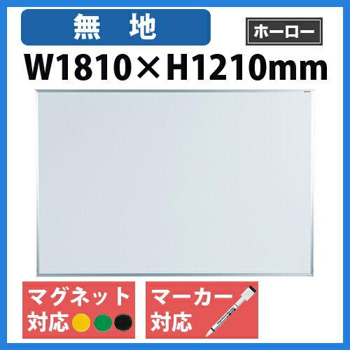 【期間限定!全品ポイント5倍~】 ホワイトボード 1800 ホーロー 白板 無地 MH46 ルキット オフィス家具 インテリア
