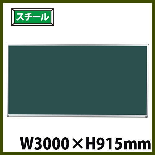 【期間限定!全品ポイント5倍~】 黒板 W300cm ブラックボード 壁掛け スチール PS310