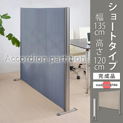 アコーディオンスクリーン ショートタイプ 幅135cm 高さ120cm ZFN-0008 送料無料 ルキット オフィス家具 インテリア