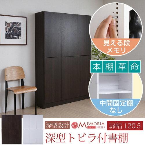 本棚 可動棚 深型 扉付き 収納棚 本 FRM-0108DOOR 送料無料 ルキット オフィス家具 インテリア