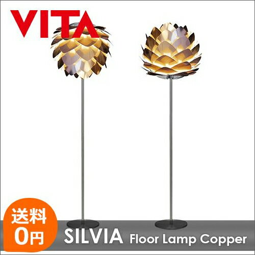SILVIA Copper フロアランプ ダイニングライト デザイナーズ照明 北欧 インテリア LED 送料無料 02030-FL