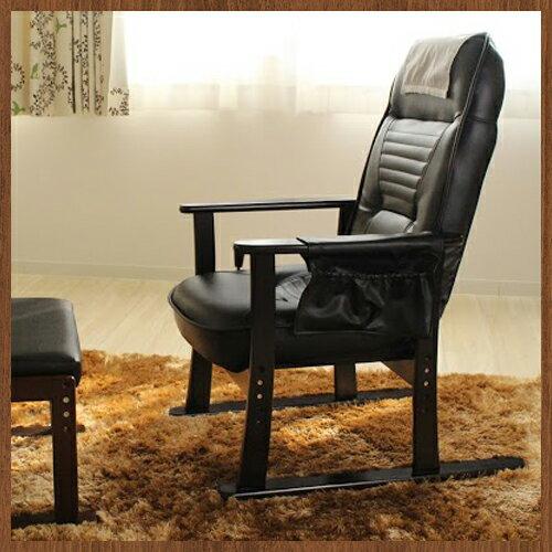 ★送料無料★ 高座椅子 肘付き リクライニング 高級感 おしゃれ 83-88452