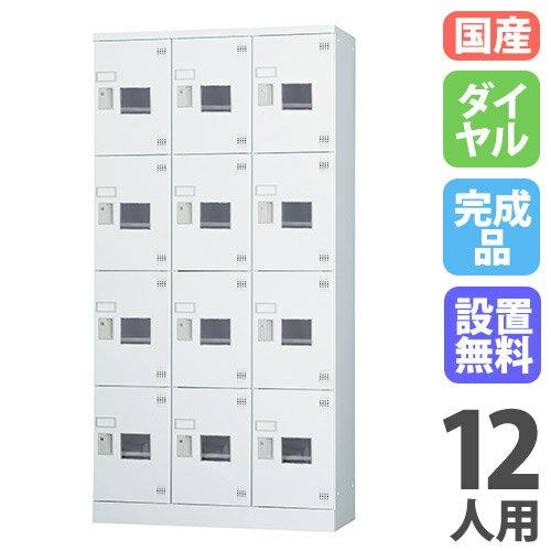 ロッカー 12人用 窓付 3列4段 深型 ダイヤル錠 日本製 シューズボックス 国産 施設 GLK-D12DTSW ルキット オフィス家具 インテリア