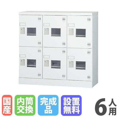 6人用ロッカー 窓付 内筒交換錠 完成品 GLK-N6SW