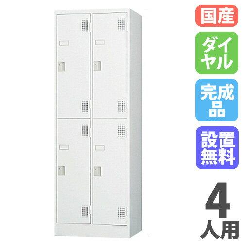 ロッカー 4人用 スリム ダイヤル錠 鍵付き 日本製 フィスロッカー 着替え室 国産 TLK-D4SN LOOKIT オフィス家具 インテリア