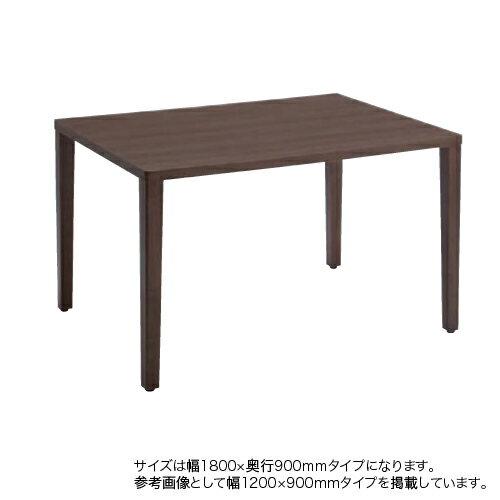ダイニングテーブル 幅180×奥行90cm 送料無料 ネオウッドディープ ミーティングテーブル 食堂テーブル 打ち合わせスペース 休憩スペース 9375TA-MW80