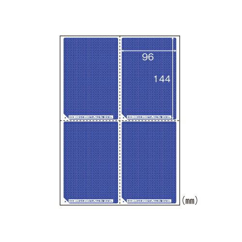 [ヒサゴ]目隠しラベルはがき用4面/地紋 LB2401