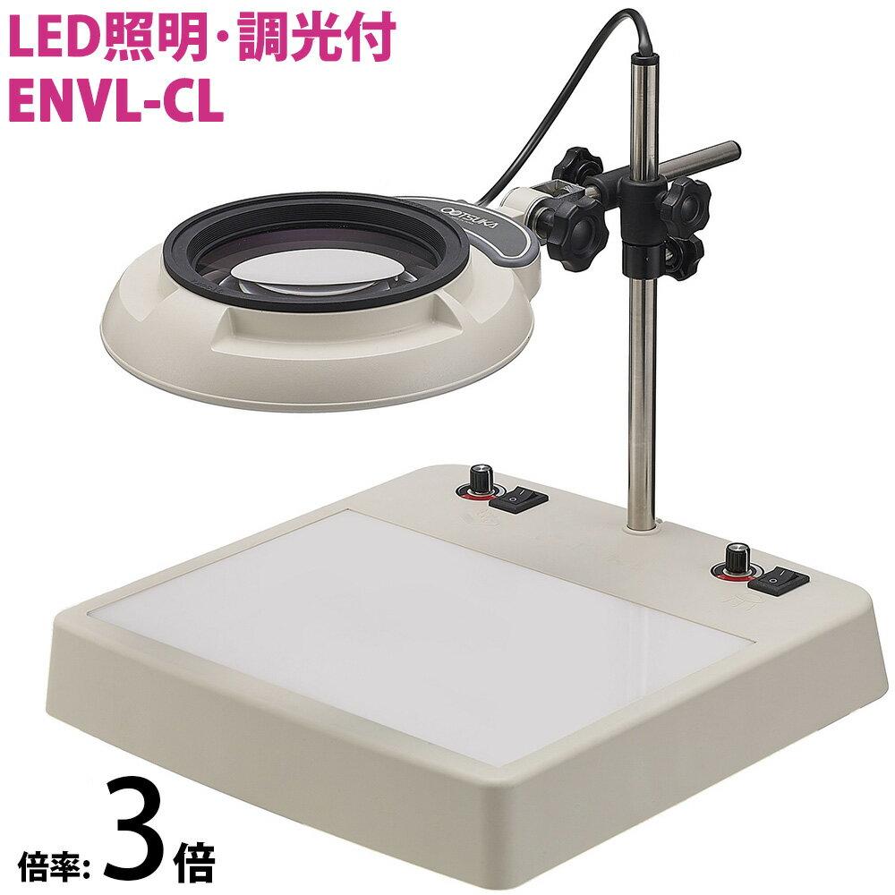 照明拡大鏡 ライトボックス インバータータイプ、調光機能付き ENVL-CL 3倍 オーツカ光学 拡大鏡 LED拡大鏡 ルーペ 検査 趣味