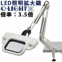 照明拡大鏡 フリーアーム式 オーライト3 インバーター機能あり 3.5倍 オーツカ光学 O-LIGHT 拡大 照明付き拡大鏡 フリーアーム式 ルーペ 検品