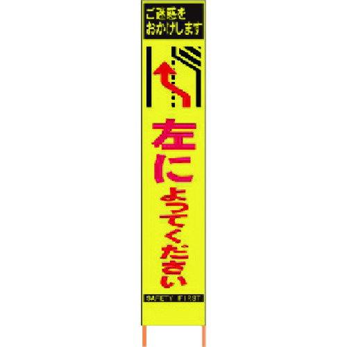 仙台銘板 PXスリムカンバン蛍光黄色高輝度HYS-33左によってください 鉄枠付 [2362330]  2362330 販売単位:1  送料無料