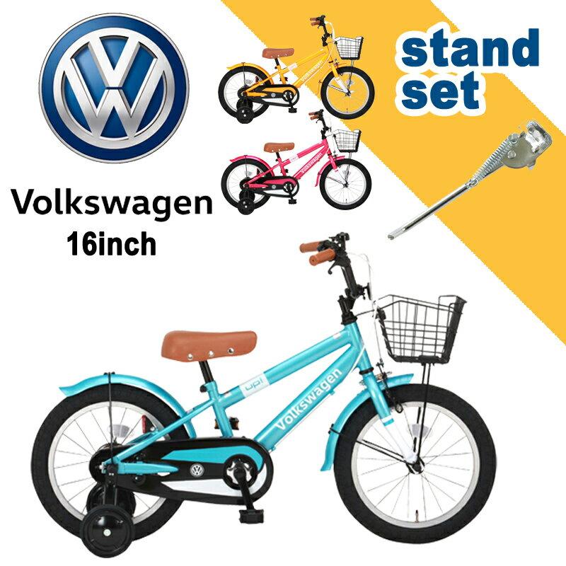 フォルクスワーゲン 自転車 16インチ 17'Volkswagenキッズ 子供用自転車 スタンドセット