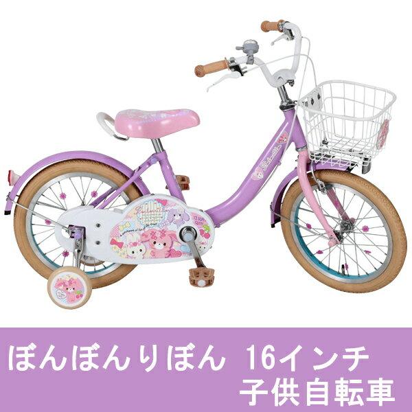 子供用自転車 16インチ ぼんぼんりぼん 子供 女の子