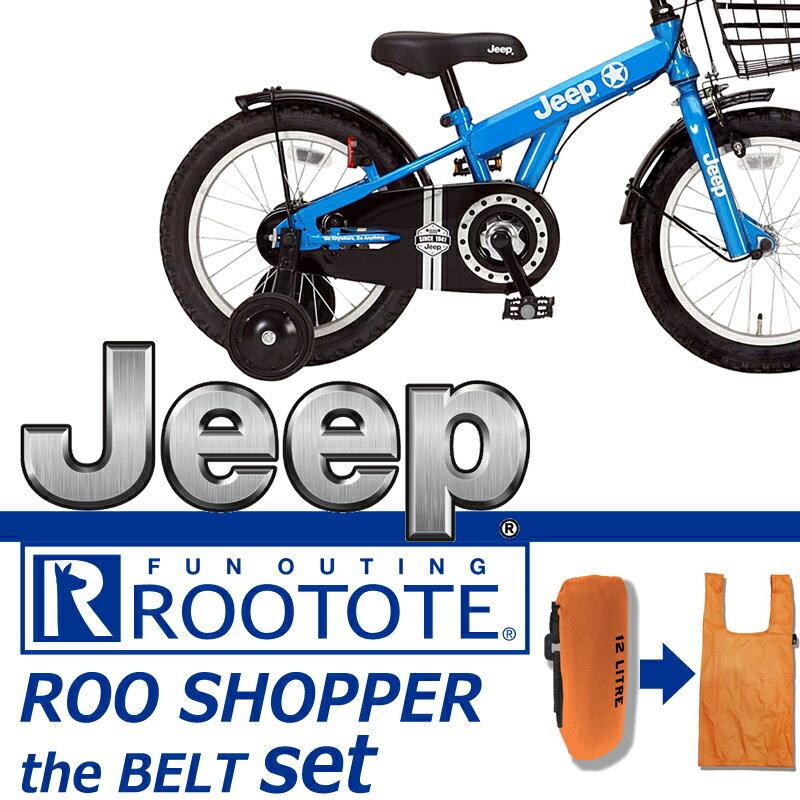 自転車 18インチ 自転車 16インチ 子供自転車 エコバッグ 折りたたみ JEEP ジープ rootote ルートート マウンテンバイク 2017