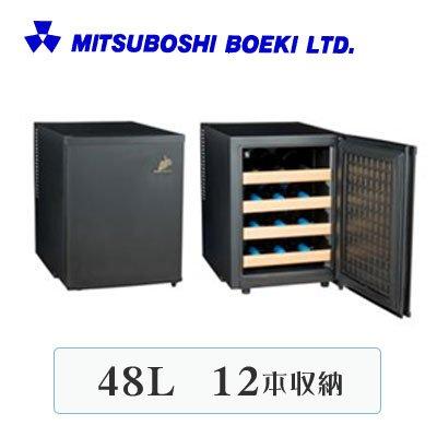 ��料無料】�代引��】三ツ星貿易 48L 12本�� 電��ワインセラー Excellence(エクセレンス) MLY-48CE ブラック