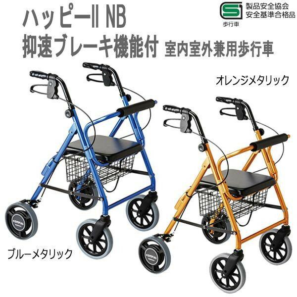 ハッピーII NB 抑速ブレーキ機能付 室内室外兼用歩行車