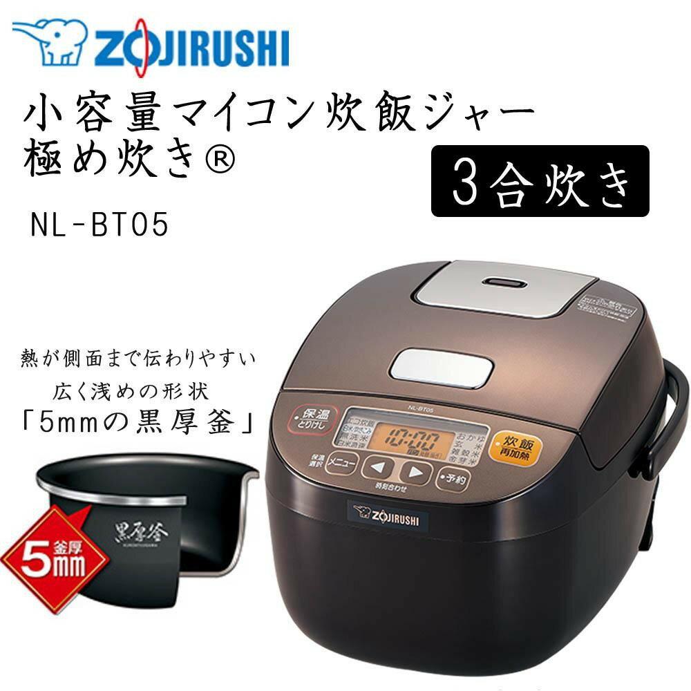 象印 小容量マイコン炊飯ジャー 極め炊き(R) NL-BT05 ブラウン(TA)