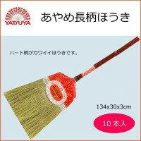 【同梱代引き不可】八ツ矢工業(YATSUYA) あやめ長柄ほうき×10本 19040