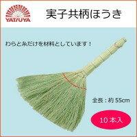 【同梱代引き不可】八ツ矢工業(YATSUYA) 実子共柄ほうき×10本 19581