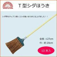 【同梱代引き不可】八ツ矢工業(YATSUYA) T型シダほうき×10本 20086