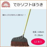 【同梱代引き不可】八ツ矢工業(YATSUYA) でかソフトほうき×12本 20085