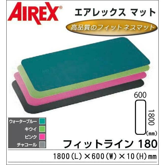 ��梱代引���】AIREX(R) エアレックス マット フィット�スマット(波形パターン) FITLINE180 フィットライン180 AML-480