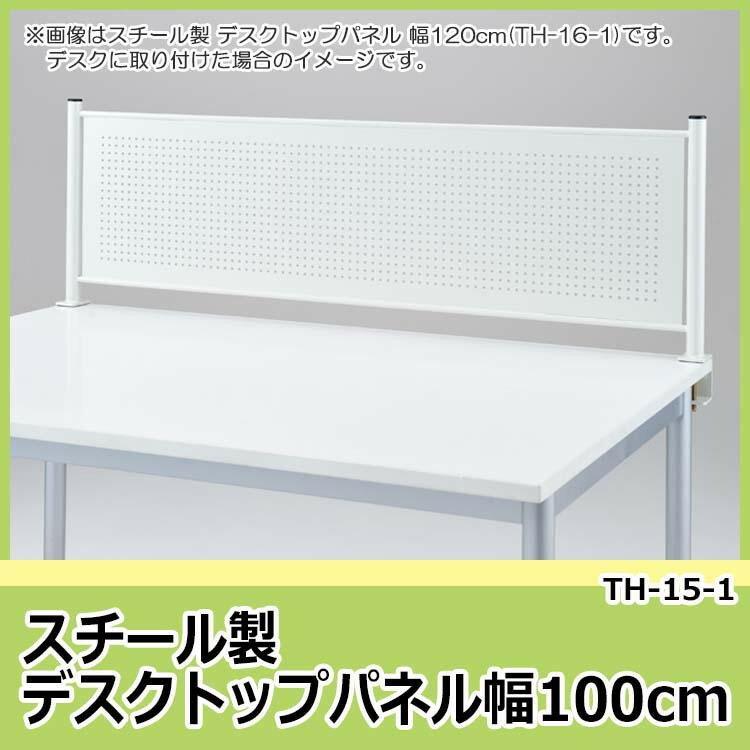 【同梱代引き不可】林製作所 スチール製 デスクトップパネル 幅100cm TH-15-1
