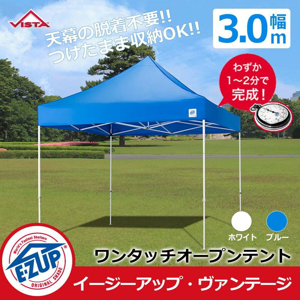【同梱代引き不可】DR30-17 イージーアップ・テント ドリームシリーズ ヴァンテージ 3.0m×3.0m