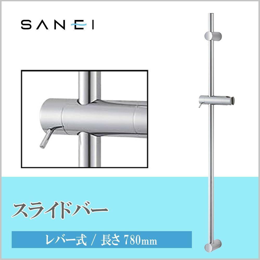 三栄水栓 SANEI スライドバー(レバー式)W5852S-780