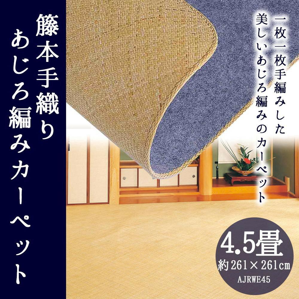 【同梱代引き不可】籐本手織り あじろ編みカーペット 4.5畳(約261×261cm) AJRWE45