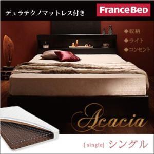 収納ベッド シングル【Acacia】【デュラテクノマットレス付き】 ブラック モダンライト・コンセント付き収納ベッド【Acacia】アケーシア【代引不可】