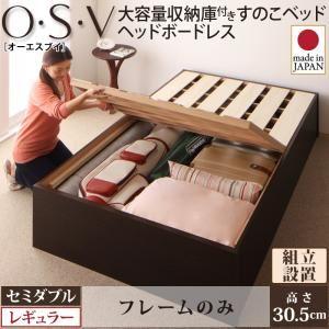【組立設置費込】 すのこベッド セミダブル【O・S・V】【フレームのみ】 ダークブラウン 大容量収納庫付きすのこベッド HBレス【O・S・V】オーエスブイ・レギュラー【代引不可】