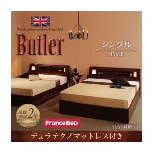 収納ベッド シングル【Butler】【デュラテクノマットレス付き】 ウォルナットブラウン モダンライト・コンセント付き収納ベッド【Butler】バトラー【代引不可】