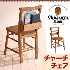 【テーブルなし】チェア【Chelsey*Mom】天然木カントリーデザイン家具シリーズ【Chelsey*Mom】チェルシー・マム チャーチチェア単品【代引不可】