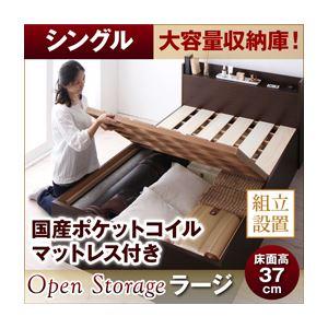 【組立設置費込】 すのこベッド シングル【Open Storage】【国産ポケットコイルマットレス付き】 ナチュラル シンプルデザイン大容量収納庫付きすのこベッド【Open Storage】オープンストレージ・ラージ【代引不可】