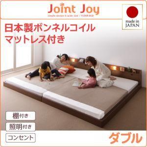 連結ベッド ダブル【JointJoy】【日本製ボンネルコイルマットレス付き】ブラック 親子で寝られる棚・照明付き連結ベッド【JointJoy】ジョイント・ジョイ【代引不可】
