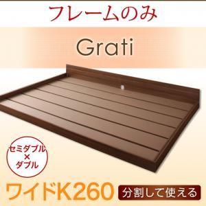 フロアベッド ワイドK260【Grati】【フレームのみ】 ウォルナットブラウン ずっと使える・将来分割出来る・シンプルデザイン大型フロアベッド 【Grati】グラティー
