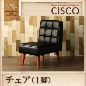 【テーブルなし】チェア バイキャストブラック ヴィンテージスタイル【CISCO】シスコ