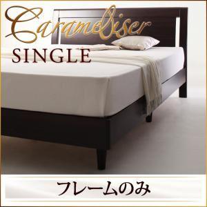 すのこベッド シングル【Carameliser】【フレームのみ】 ブラウン デザインパネルすのこベッド【Carameliser】キャラメリーゼ